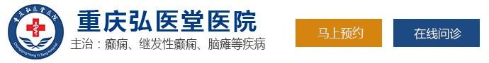 重庆弘医堂医院-生活中有什么护理癫痫的方法