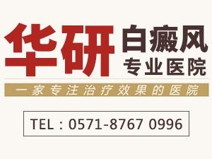 杭州华研白癜风病医院【2018院庆盛典】杭州华研史上最大援助缤纷来袭:储值满就送、充值砸金蛋、幸运大转盘