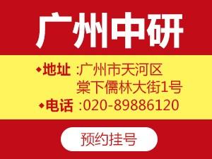 广州中研白癜风研究院医生讲解:308治疗白癜风的费用