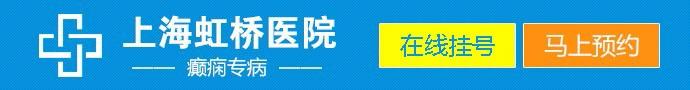 上海虹桥医院-癫痫会自愈?千万别相信