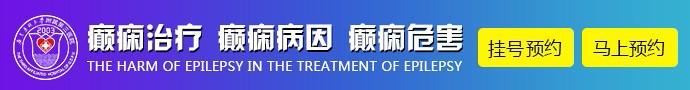 广东药科大学附属第三医院-癫痫病人的护理