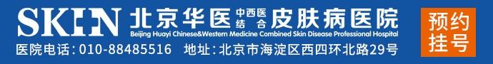 北京华医中西医结合皮肤病医院-北京祛除痘痘的医院