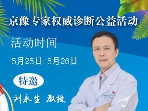 郑州华夏白癜风医院崔锦平教授受邀参加第十二届中国皮肤科医师年会