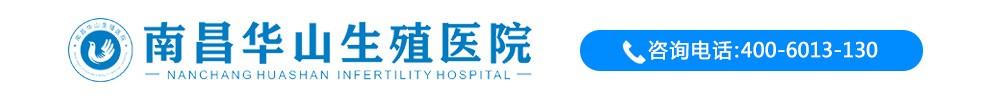 南昌华山生殖医院