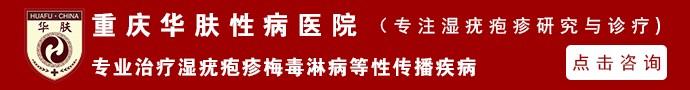 重庆华肤皮肤病医院-重庆治疗生殖器疱疹的费用