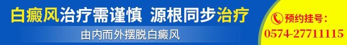 宁波海曙华仁皮肤专科门诊部-医治白癜风时频繁换药有危害吗?