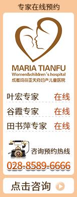 成都玛丽亚天府妇产儿童医院