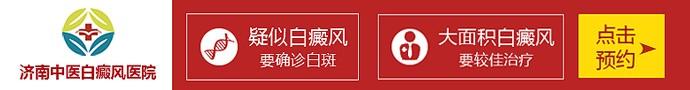 济南中医白癜风医院-儿童患白癜风是什么原因?