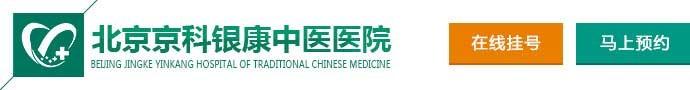 北京京科银康中医医院-怎么更好的做好牛皮癣的预防