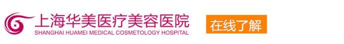 上海华美医疗美容医院-假体隆鼻的麻醉多久消退
