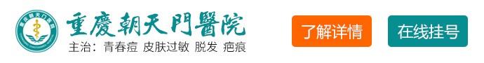 重庆朝天门医院-怎么发现白癜风的治疗开始有效果了?