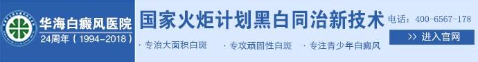 滨州华海白癜风医院-白癜风预防的方式有哪些