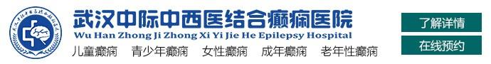 武汉中际中西医结合癫痫病医院-治疗癫痫病都有哪几种方法