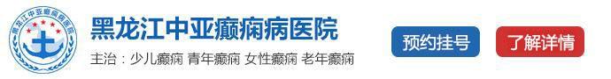 黑龙江中亚癫痫病医院-关于小儿癫痫的一些表现你知道吗?哈尔滨哪里治癫痫好?