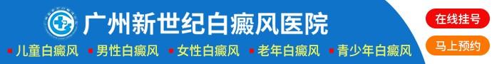 广州新世纪白癜风防治研究院-会引起儿童白癜风的原因有哪些