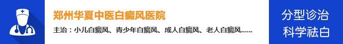 郑州华夏白癜风医院-患者如何面对白斑的治疗才正确?