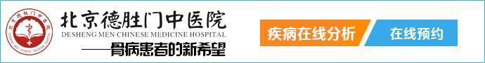 北京德胜门中医院骨科-预防股骨头坏死的常见方法有哪些