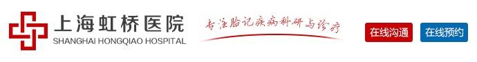 上海虹桥医院胎记专病-青胎记治疗有什么问题需要认识