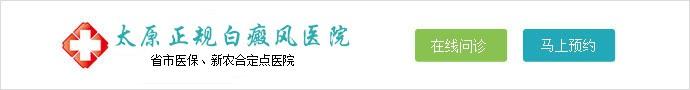 太原九州医院-太原白癜风医院那家比较好?