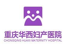 重庆华西妇产医院