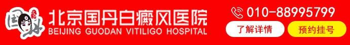 北京国丹白癜风医院-白癜风会出现哪些症状?
