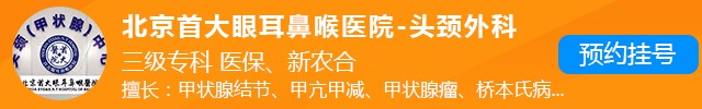 北京首大眼耳鼻喉医院甲状腺科-甲状腺结节怎么治疗好-治疗甲状腺结节去北京哪家医院