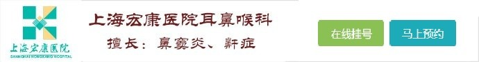 上海宏康医院-鼻中隔偏曲的原因有哪些