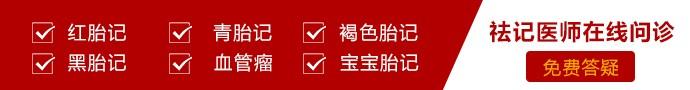 健肤皮肤专科门诊部-广州健肤为你揭秘胎记的奥秘~