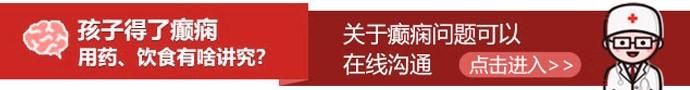 北京军海医院-小孩癫痫病的治疗