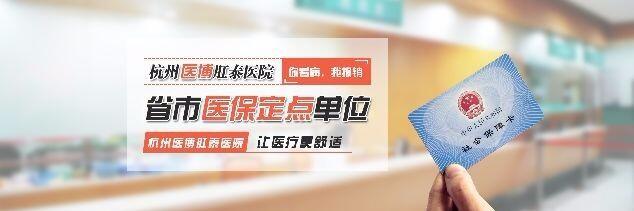 杭州医博肛泰医院-杭州哪个医院治疗肛肠疾病好
