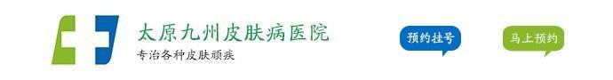 太原九州银屑病医院-牛皮癣的发病原因是什么?