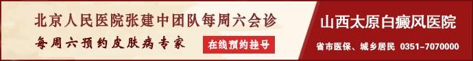 山西太原白癜风医院-太原专业治疗白斑病医院在哪