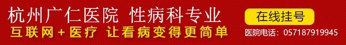杭州广仁医院-尖锐湿疣传染源有哪些