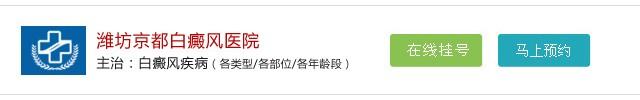 潍坊潍城京都白癜风医院-70岁老人得了白癜风还需要治吗?
