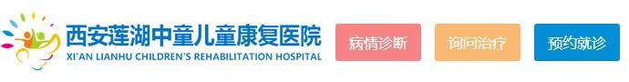 西安莲湖中童儿童康复医院-西安多动症医院哪家好