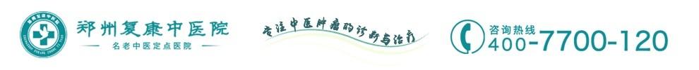 郑州复康中医院