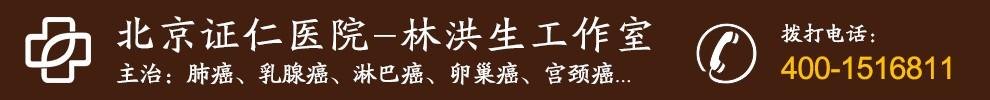 北京证仁医院