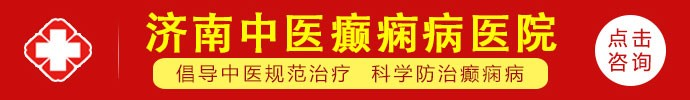 """济南中医癫痫病医院-济南中医癫痫病医院的地方,治癫之路上的""""贵人"""""""