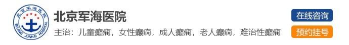北京军海医院-癫痫疾病的早期症状表现