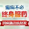 贵阳治疗癫痫病医院—【癫痫科普】反复发作危害大吗?