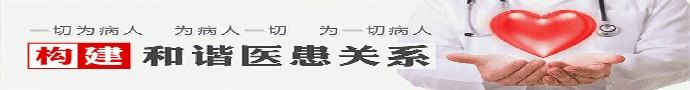 杭州红房子妇产医院-人流手术术后注意事项