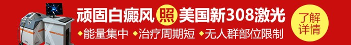 杭州丽都白癜风医院-杭州治疗手脚白癜风怎么做比较好?