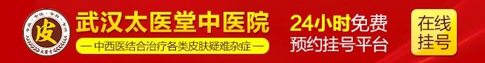 武汉太医堂中医院-反**复的荨麻疹究竟怎么回事