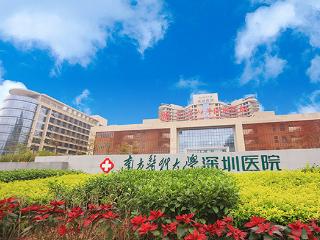 南方医科大学深圳医院