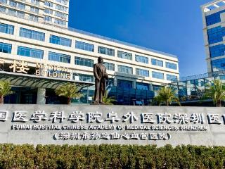 中国医学科学院阜外医院深圳医院