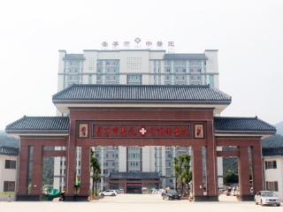 普宁市中医医院