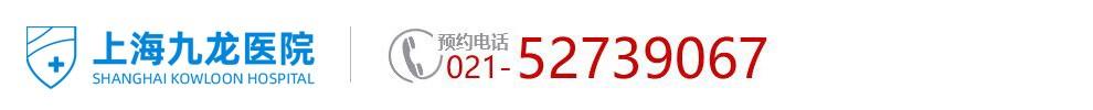 上海九龙医院