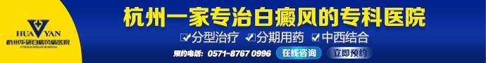 杭州华研白癜风医院-白斑的危害有哪些