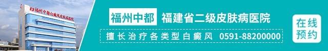 福州中都白癜风皮肤病医院-泛发型白癜风要如何护理呢?