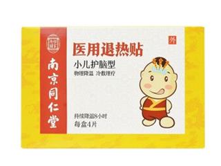 南京同仁堂医用退热贴(小儿护脑型)
